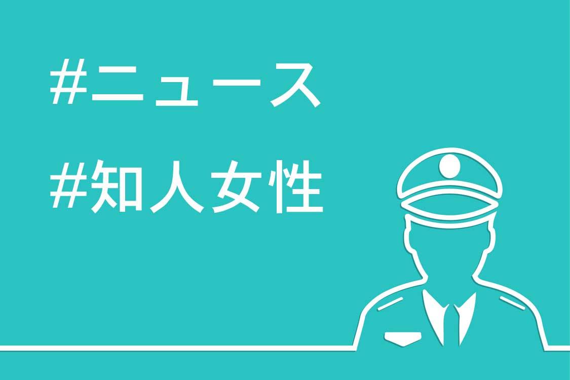 逮捕 教諭